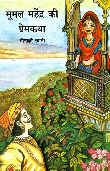 mumal or moomal mahendra lovestory @ lemonicks.com