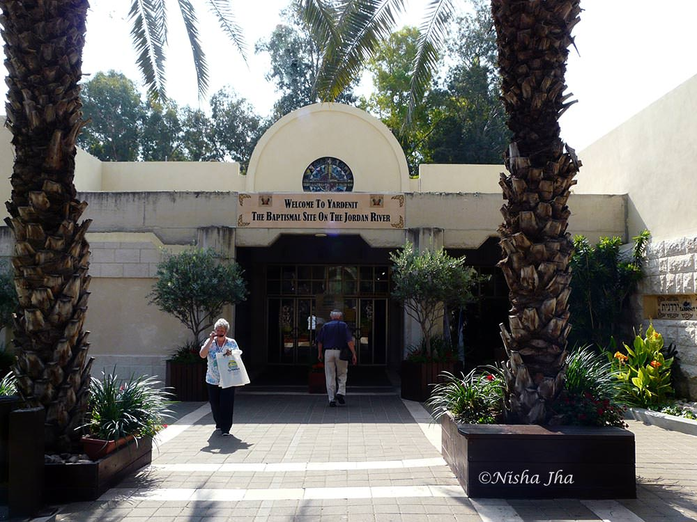 Yardenit Baptismal Site Main Entrance